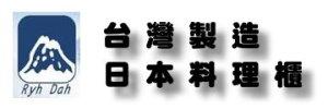 Ryh-Dah 日大 展示櫃 調理櫃 日本料理櫃