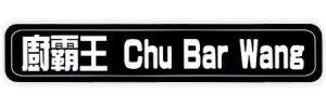 CBW 廚霸王 爐具 炭烤爐 西餐爐