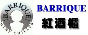 巴利克Barrique  酒櫃 紅酒櫃